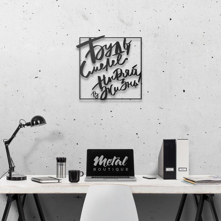Будь смелее: декор из металла на стену
